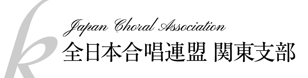 全日本合唱連盟関東支部